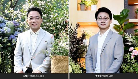엔씨 vs 넷마블…주가 따라 울고 웃는 김택진과 방준혁