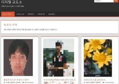 '디지털 교도소' 등장…30년간 범죄자 신상공개