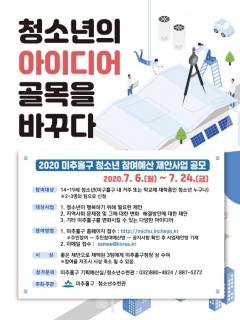 인천 미추홀구, 중·고등학생 대상 `청소년 참여예산 제안 공모` 실시