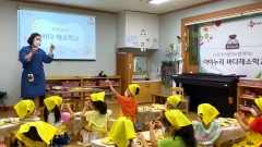 CJ프레시웨이, 유아 대상 '아이누리 바다채소학교' 진행