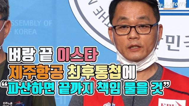 """벼랑 끝 이스타, 제주항공 최후통첩에 """"파산하면 끝까지 책임 물을 것"""""""