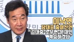 """이낙연 당대표 출마 선언 """"김대중·노무현·문재인 계승하겠다"""""""