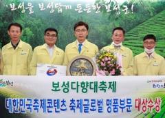보성군 다향대축제, 대한민국축제콘텐츠대상 4년 연속 수상