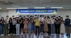 대구시설공단, '제8기 대학생 서포터즈 발대식' 개최
