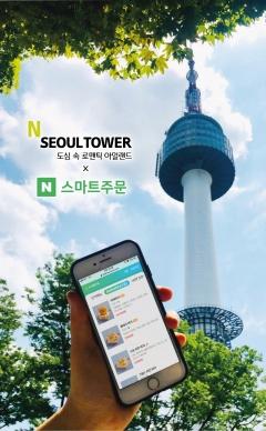 CJ푸드빌 N서울타워, 네이버 N스마트주문 도입