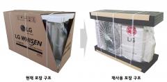 LG전자·디스플레이, 환경부와 '포장재 재사용' 시범사업 협약