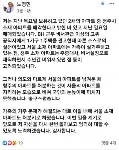 """노영민, 반포아파트도 판다 """"7월 안에 처분할 것"""""""
