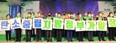 김영록 전남지사, '블루 이코노미'로 기후변화 대응
