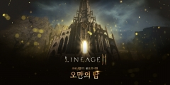 엔씨소프트, 리니지2M 두번째 월드 던전 '오만의 탑' 공개