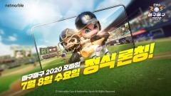 넷마블, 신작 야구게임 '마구마구2020 모바일' 출시