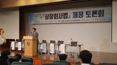 정치권, 상장사 3%룰·사외이사 선임 의무 완화 움직임