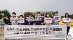 """국회 찾은 참여연대 """"실거주 1주택만 남기고 매각하라"""""""