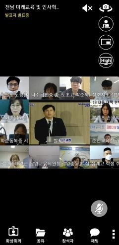 '전남교육청 영상회의시스템' 반응 뜨거워