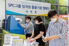 SPC그룹, 보건복지부 손잡고 비대면 물품기증 캠페인 진행