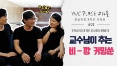 영남이공대, 공식 유튜브 채널 '와플' 리뉴얼 오픈
