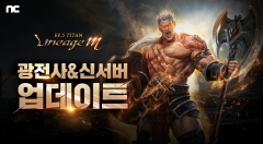 엔씨소프트, 리니지M 다섯 번째 에피소드 '타이탄' 업데이트