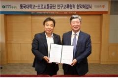 도로교통공단-동국대, 연구교류협력 업무협약 체결...4차 산업혁명 대응