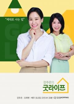 CJ오쇼핑 '강주은의 굿라이프' 론칭 3주년 맞아 새단장