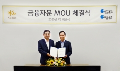 KB증권, 종합환경기업과 금융자문 MOU