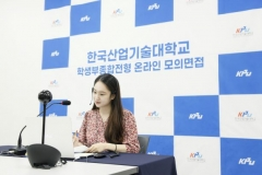 한국산업기술대, 2021학년도 학생부종합전형 온라인 모의면접 실시