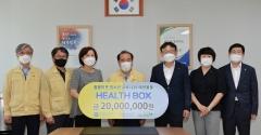 NH농협은행 광주본부, 코로나19 감염 예방 '건강꾸러미' 전달