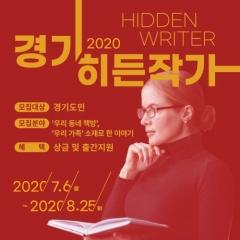 경기도-경기콘텐츠진흥원, 도민 대상 '2020 경기히든작가' 공모 개시