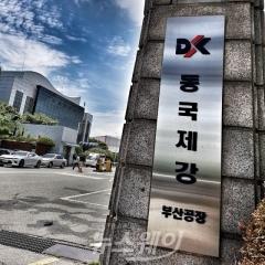 동국제강, 250억 투입 '컬러강판' 부산공장 증설