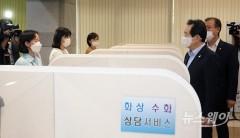 정세균 국무총리 '불법사금융 피해신고센터 방문'