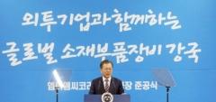 """문 대통령 """"韓, 글로벌 소재·부품·장비산업 강국 될 것"""""""
