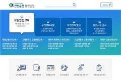 도로교통공단, '안전운전 통합민원' 홈페이지 웹 접근성 품질인증 마크 2년 연속 획득