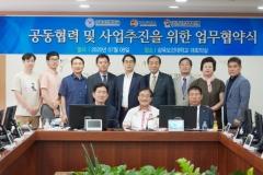 삼육보건대-세계생활체육연맹-한국문화체육연합, 공동협력 업무협약 체결