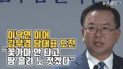 """이낙연 이어 김부겸 당대표 도전 """"꽃가마 안 타고 땀 흘려 노 젓겠다"""""""