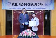 한국화학융합시험연구원, '동물유래물질 포함 의료기기' 유럽 CE인증 서비스 제공