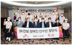 SK건설, 장애인 선수단 창단
