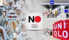[일본 불매 1년]'유니클로' 추락 매출 1조 벽 무너져···日 브랜드 줄줄이 철수
