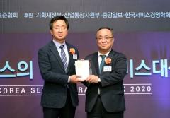 대우건설 아파트 브랜드 '푸르지오'…한국서비스대상 수상