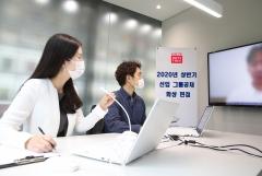 롯데면세점, 인재 채용 '디지털 혁신' 본격화
