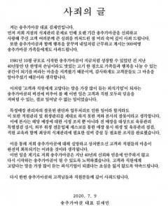 """'폐 고기 재활용' 송추가마골 김재민 대표, 공식 사과…""""깊이 사죄"""""""