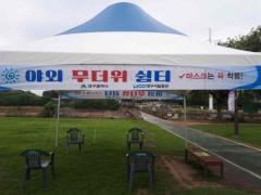 대구시설공단, 신천둔치에 '무더위 쉼터' 운영