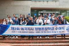 대구가톨릭대, '애국지사 정행돈 장학금 수여식' 개최