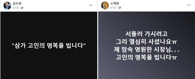 민주당 의원들, SNS 통해 박원순 추모 글