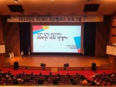 순천대, 고교생 진로·진학 설계를 위한 'SCNU 오픈캠퍼스' 운영