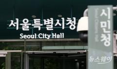 """서울시 """"민관합동조사단 구성해 진상규명…2차 가해 차단"""""""