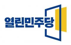 """열린민주당 """"박원순, 천만 촛불 광장 지켜"""""""