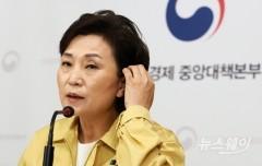 """김현미 """"유동성 과잉으로 부동산 상승 막는 데 한계"""""""