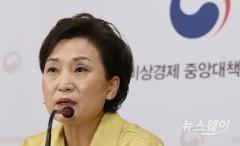 """김현미 """"현 4% 수준 전월세전환율, 적정성 검토해야"""""""