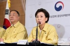 """김현미 """"재건축 규제 완화 계획 없다""""(일문일답)"""