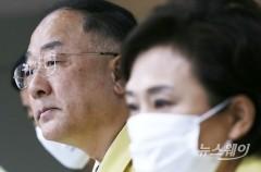 정부 '부동산 보완대책 추진안' 발표
