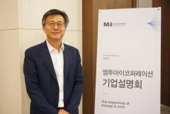 """엠투아이코퍼레이션 """"스마트팩토리솔루션 플랫폼 기업으로 도약"""""""