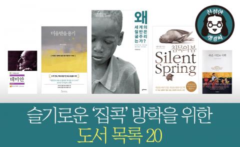 서울대 지원자들은 어떤 책을 많이 읽었을까?